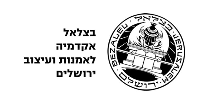 האקדמיה בצלאל ירושלים